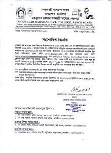 2021 HSC Examinee corrected Notice